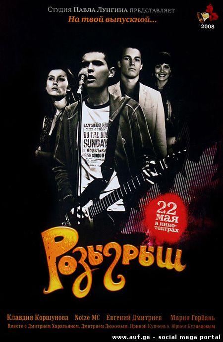 წილისყრა / Розыгрыш (2008)